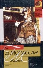 Обложка книги Жизнь - Ги де Мопассан