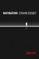 Обложка книги Квантовый воин: сознание будущего - Джон Кехо