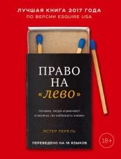 Обложка книги Право на «лево». Почему люди изменяют и можно ли избежать измен - Эстер Перель