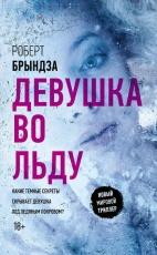 Обложка книги Девушка во льду - Роберт Брындза