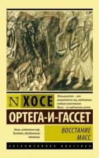 Обложка книги Восстание масс - Хосе Ортега-и-Гассет