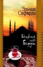 Обложка книги Сладкая соль Босфора - Эльчин Сафарли
