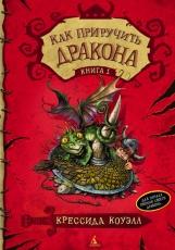 Обложка книги Как приручить дракона - Крессида Коуэлл