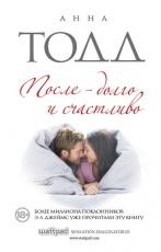 Обложка книги После – долго и счастливо - Анна Тодд