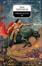 Обложка книги Гибель Богов - Ник Перумов
