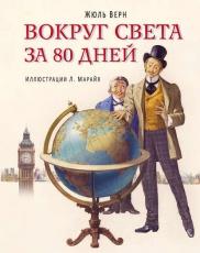Обложка книги Вокруг света за 80 дней - Жюль Верн