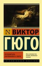 Обложка книги Последний день приговоренного к смерти - Виктор Мари Гюго