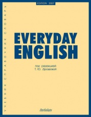Обложка книги Everyday English - Г. Л. Невзорова, Алла Берестова, Вероника Маилова, М. А. Дунаевская, Н. Л. Суворова, С. С. Толстикова, Татьяна Дроздова