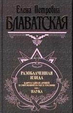 Обложка книги Разоблаченная Изида. Том I - Елена Блаватская