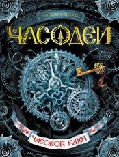 Обложка книги Часодеи. Часовой ключ - Наталья Щерба