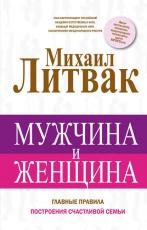 Обложка книги Мужчина и женщина - Михаил Литвак