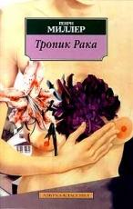 Обложка книги Тропик Рака - Генри Валентин Миллер