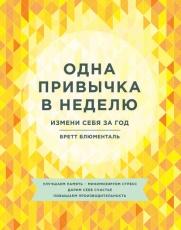 Обложка книги Одна привычка в неделю. Измени себя за год - Бретт Блюменталь