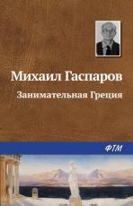 Обложка книги Занимательная Греция - Михаил Гаспаров