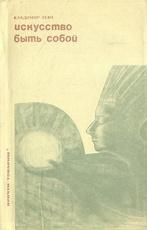 Обложка книги Искусство быть собой - Леви Владимир Львович