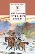 Обложка книги Герой нашего времени - Михаил Лермонтов