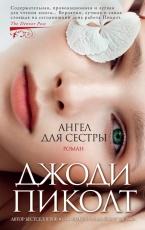 Обложка книги Ангел для сестры - Джоди Пиколт