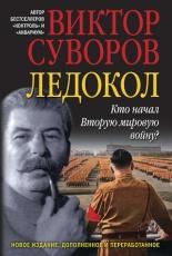 Обложка книги Ледокол - Виктор Суворов