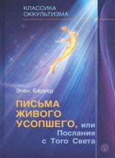 Обложка книги Письма живого усопшего или послания с того света - Баркер Эльза