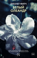 Обложка книги Белый олеандр - Джанет Фитч