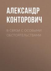 Обложка книги В связи с особыми обстоятельствами - Александр Конторович