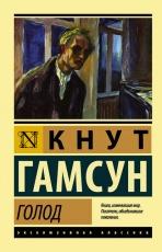 Обложка книги Голод - Кнут Гамсун