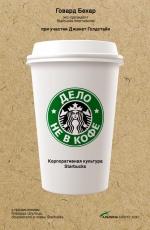 Обложка книги Дело не в кофе. Корпоративная культура Starbucks - Говард Бехар, Джанет Голдстайн
